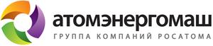 АО «Атомэнергомаш»