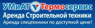 """ООО """"Термосервис"""""""